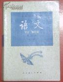 高级中学课本:语文(必修)(第二册)