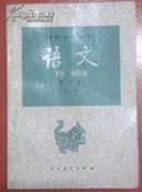 高级中学课本:语文(必修)(第六册)
