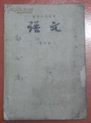 初级中学课本 语文 第四册