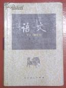 高级中学课本:语文(必修)(第四册)