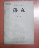 高级中学课本--语文 第三册