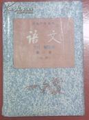 高级中学课本:语文(必修)(第一册)