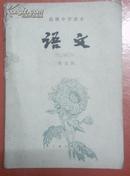 高级中学课本--语文 第五册