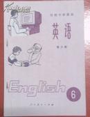 初级中学课本 英语 第六册(品好)