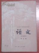 全日制十年制学校初中课本:语文[第五册]