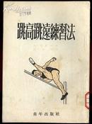 deb50跳高跳远练习法(1953年一版二次)有插图