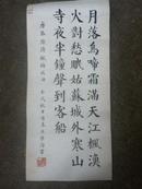 上海文史馆馆员 王梦治 书法 67*30cm