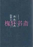 南戏大典.资料编.清代卷(全2册)