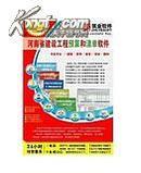 河南省建筑工程資料管理軟件