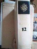 汉语大词典.12