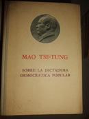 毛泽东 论人民民主专政