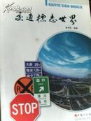 交通标志世界
