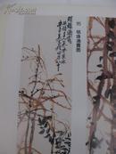 (包快递:重庆出版社:1997年一印本:精装本:吴昌硕蒲华赵之谦三家画风(正版、精装本)(大量吴昌硕书画精品)