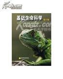 基础生命科学(第2版) 吴庆余 高等教育出版社