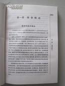 家庭保健——推拿(精)【大32开硬精装,近全新,1版1印5100册!无章无字非馆藏。】