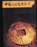 中国民间钱币藏珍<16开硬精装+护套382页,9品>