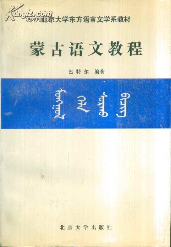 蒙古语文教程