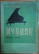 钢琴基础教程 第二册