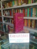 山西省特装地方志系列丛书---------------运城市地方志系列-----------------红缎面平陆县志-----------虒人珍藏