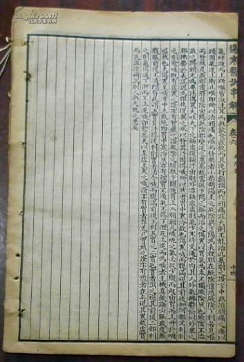 《伤寒医诀串解》/卷一至卷六/序:闽长乐陈念祖修园识