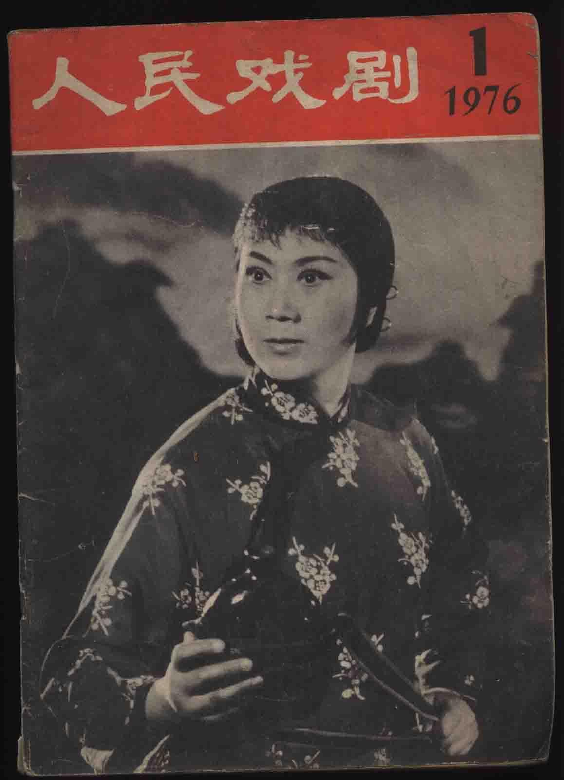 人民戏剧(1976年创刊号)
