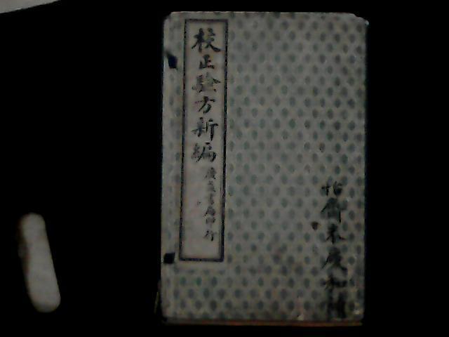 线装古书《校正验方新编》【1函6册全】