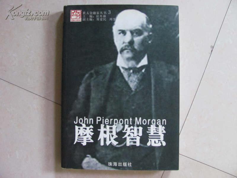 犹太金融家丛书3  摩根智慧