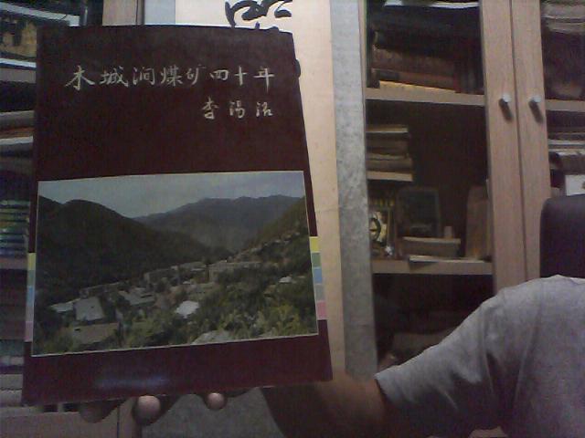 木城涧煤矿四十年纪念册(1952-1992)