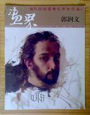 画界(当代中国书画名家作品选)——郭润文(画界总第三十四期 赠刊)