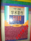 清仓处理——中国学术著作总目提要 综合卷