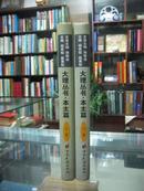 大理丛书 本主篇    上下册   16开精装本 印1000册