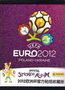 2012欧洲杯官方贴纸收藏册