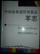 中国畜禽遗传资源志羊志