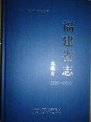 福建省志交通志(1990-2005)