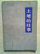 土地的往事 (一印1000册)