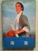 革命现代京剧《海港》1972年北京1版1印 (1972年1月演出本)
