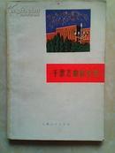 《千歌万曲献给党》献给中国共产党诞生五十周年