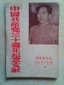 中国共产党三十周年纪念文献