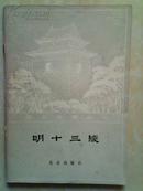 北京史地丛书)明十三陵(无字迹无勾划9品)