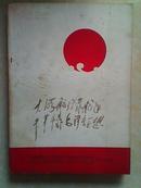 广西壮族自治区、广西军 区第二届活学活用毛泽东思想积极分子和首届四好单位、五好个人代表大会材料选编
