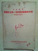 50年代图书:帝国主义和一切反动派都是纸老虎[1958.11一版一印]