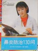 鼻炎防治130问