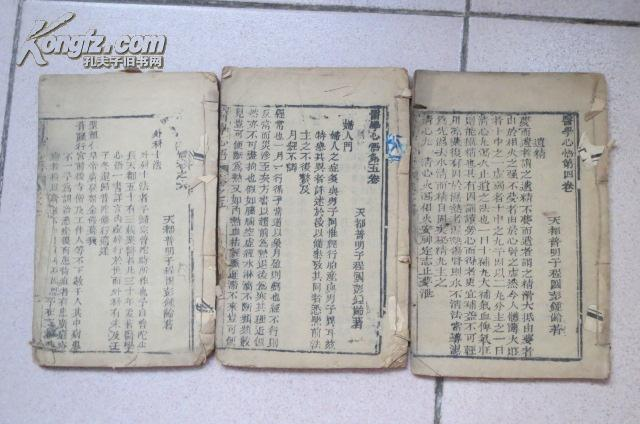 医学心悟 (卷四, 卷五 ,卷六) 3册 线装