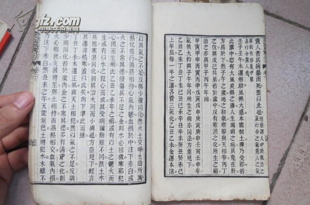 评注史载之方  (卷下)线装