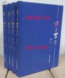 全新正版 文白对照诸子百家集成全4卷精装 黑龙江美术出版社