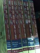 现代疾病最新诊治专家专注(全十二册)
