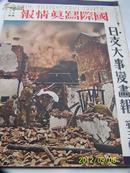 1937年版写真集《日支大事变画报》第3辑,8开本!德州、涿州、保定、大同、江阴等地侵略写真!