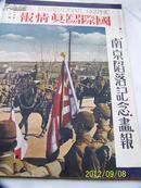 1938年版写真集《日支大事变画报》第6辑,8开本!侵占南京专辑写真!南京陷落号