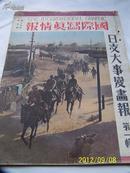1937年版写真集《日支大事变画报》第1辑,8开本!北京、天津、上海、河北等地侵略写真!