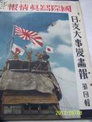 1937年版写真集《日支大事变画报》第4辑,8开本!石家庄、正定、苏州、顺德、河南和山西等地侵略写真!